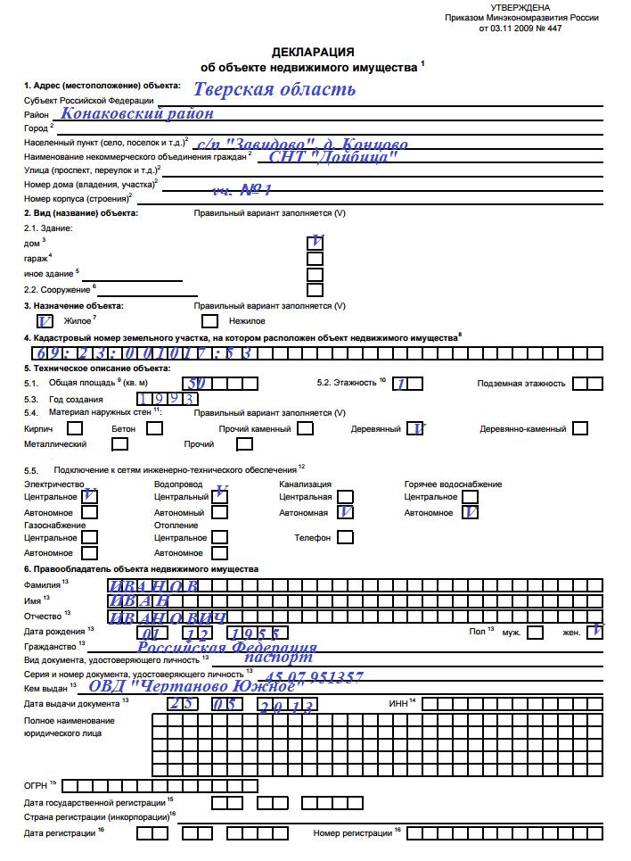 На какой срок в миграционной службе забираюдлинники паспортов родителей для прописки ребенка
