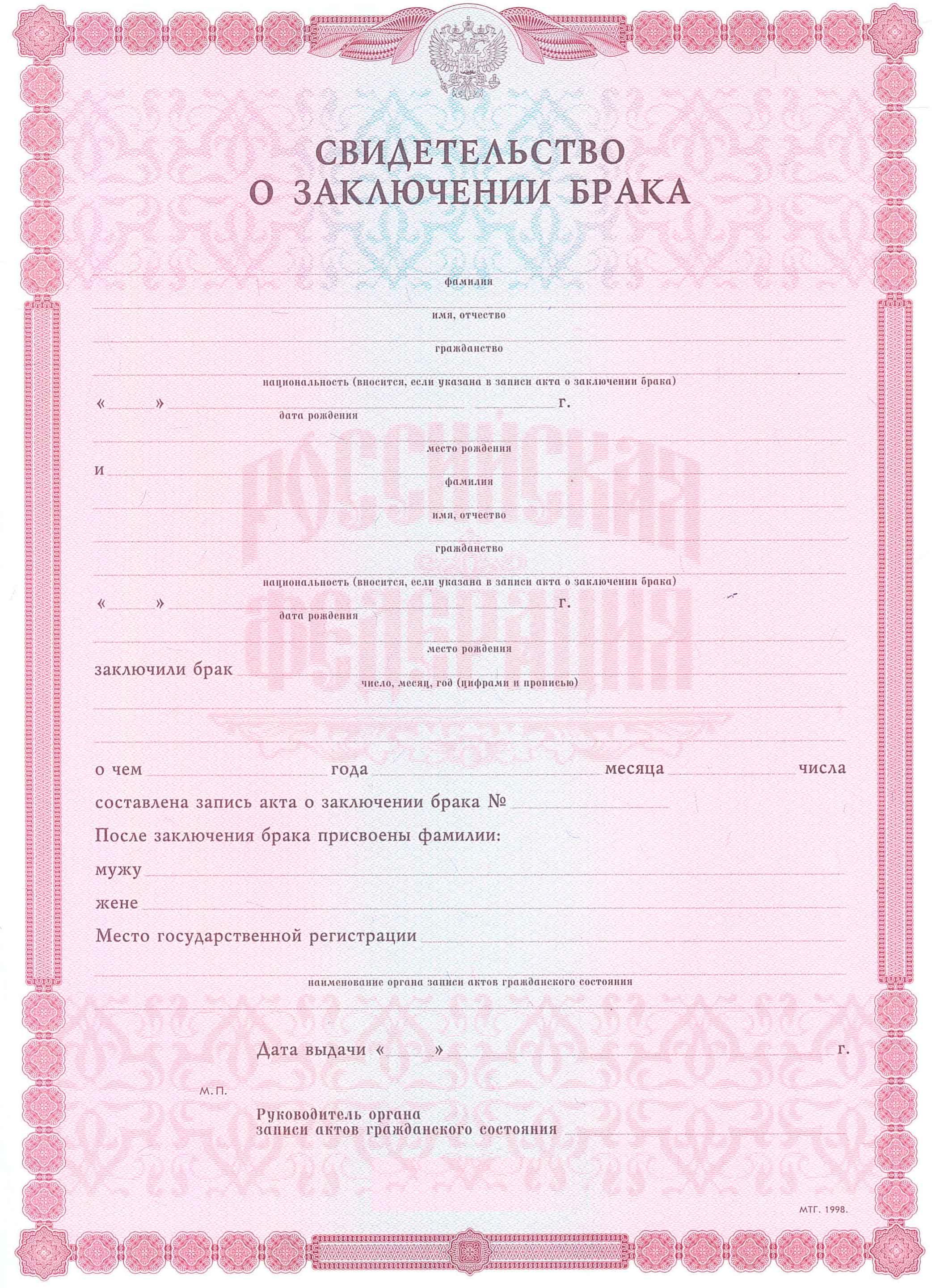 Временная регистрация для ребенка