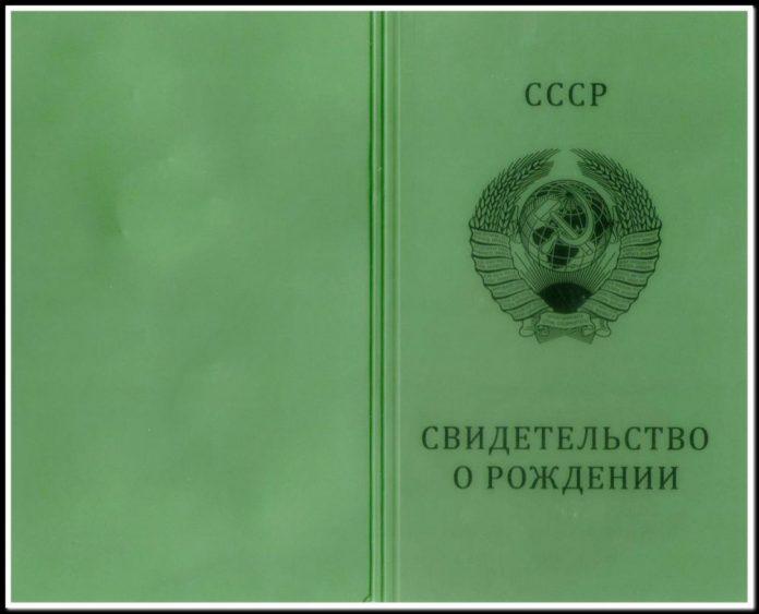 Изображение - Как восстановить свидетельство о рождении ребенка podarochnyj-buklet-sberknizhka-s-monetami-sssr-variant-3-696x563