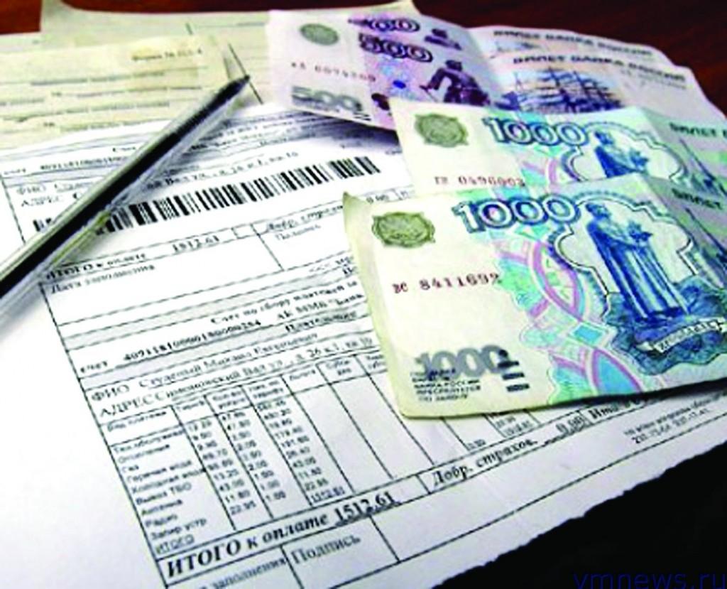 Расчет коммунальных платежей и квартплаты. Как выполнить платежи за коммунальные услуги.