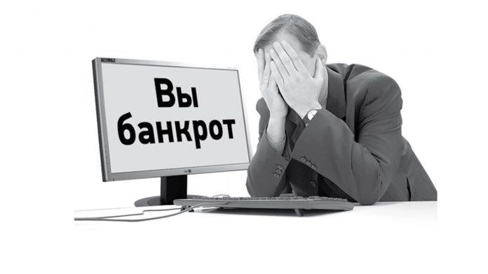 Порядок признания гражданского лица банкротом