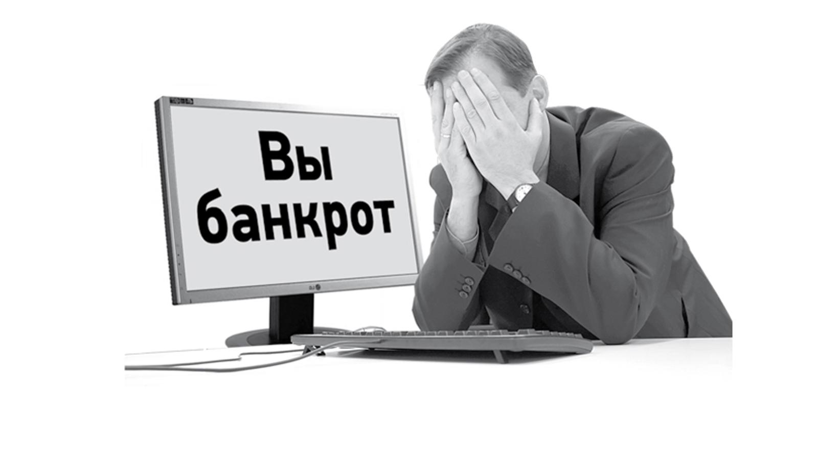 банкротство граждан картинки