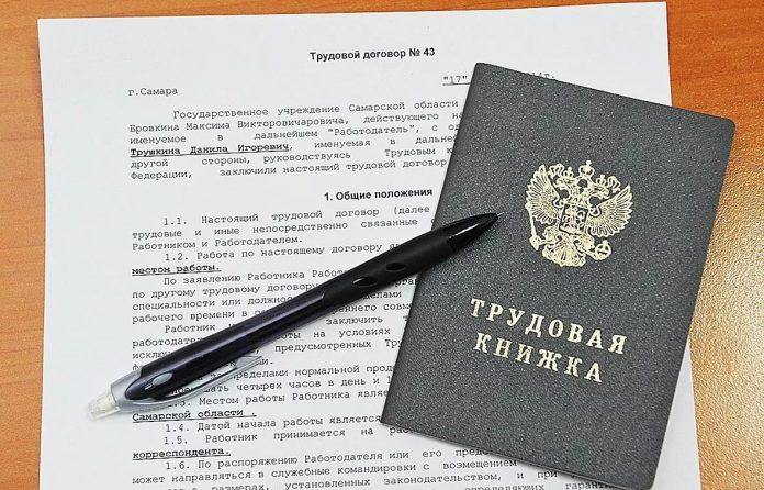 Как расторгнуть трудовой договор во время испытательного срока?